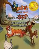 Anokhi Dosti (Hindi) - Kommuru books