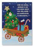 Cartão Artesanal Árvore Carrinho Natal - Fina Ideia - Fina idéia