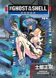 Ghost in the shell, the - Jb communication