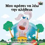 I Love to Tell the Truth - Kidkiddos books ltd