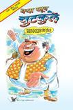 Kya khub chutkule - Vs publishers