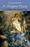Livro a virgem maria e o diabo nos exorcismos - Paulinas