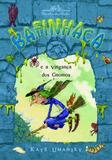 Livro - Bafinhaca e a vingança dos gnomos