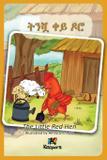 T'Nishwa Kh'ey Doro - The little Red Hen - Amharic Children's Book - Kiazpora