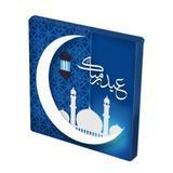 Tela Prolab Gift Ramadã Azul