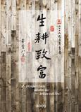 Zu lai 2009 - diario - Escrituras