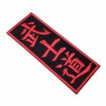 Bushido Caminho do Guerreiro Patch Bordado Para Roupa Kimono - Br44