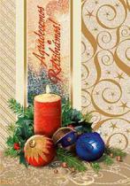 Cartão de Natal Ng-005 Litoarte -