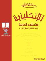 English for Arabic Speakers by Camilia Sadik - Spell-City English Spelling School