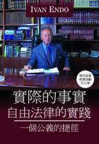 Fatos Reais Na Advocacia Liberal - Edição em Chinês - Scortecci Editora -
