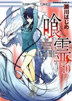 Ga-Rei - Volume 10 - Jbc -