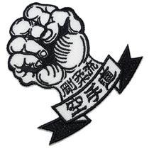 Karate Kanji Patch Bordado Termo Adesivo Para Kimono Jaqueta - Br44