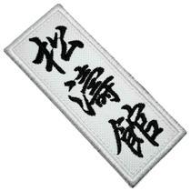 Karate Shotokan Kanji Patch Bordado Para Kimono Camisa Calça - Br44