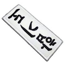 Taekwondo patch bordado passar a ferro ou costura no kimono - Br44