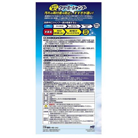 Imagem de Shampoo Neutro 1-50 Creamy 1 Litro Soft99